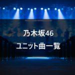 【乃木坂46】計74曲!ユニット曲一覧 メンバー構成&曲紹介
