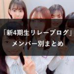 【乃木坂46】新4期生ブログ メンバー別まとめ