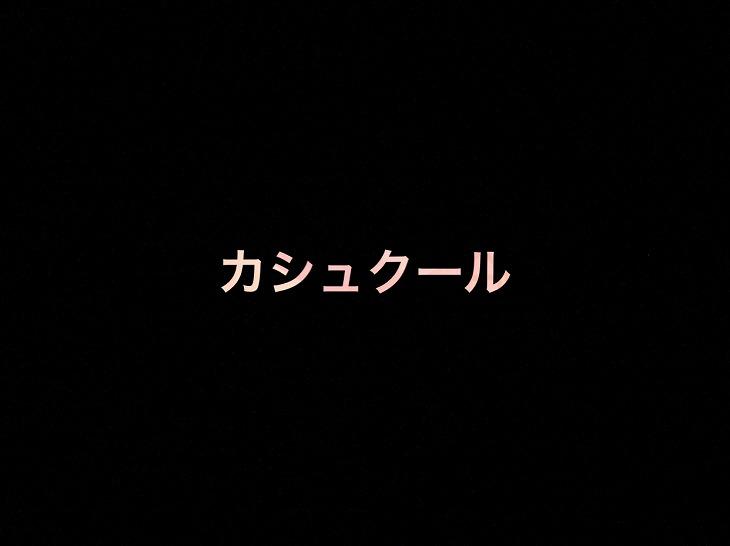 乃木坂46 生写真「カシュクール」レート表