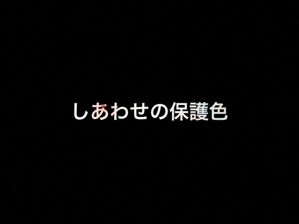乃木坂46 生写真「しあわせの保護色」レート表