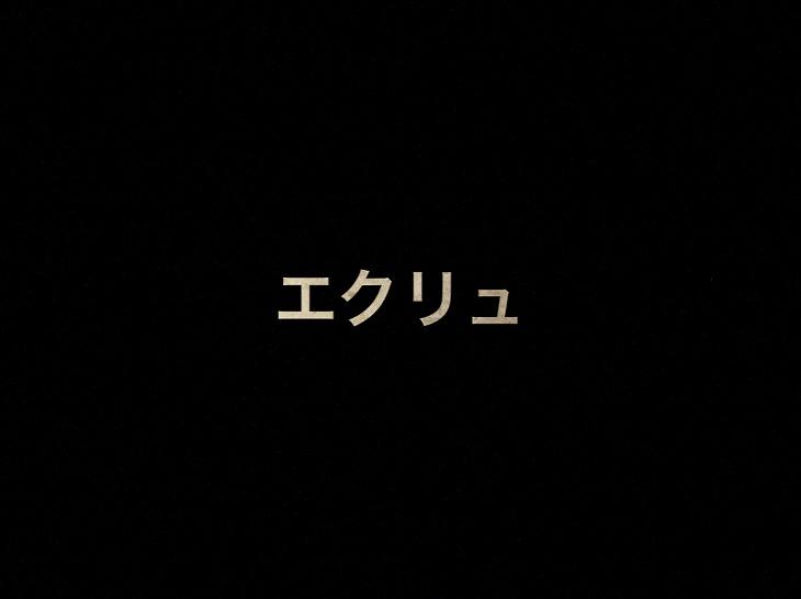 乃木坂46 生写真「エクリュ」レート表
