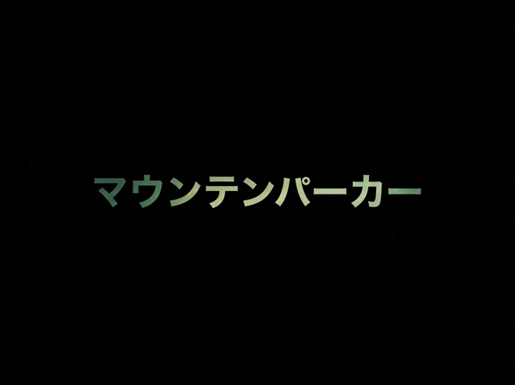 乃木坂46 生写真「マウンテンパーカー」レート表