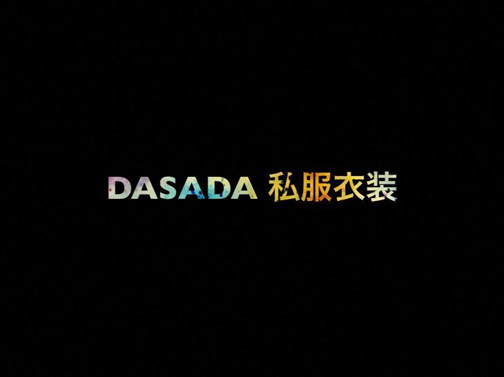 日向坂46 生写真「DASADA 私服衣装」レート表