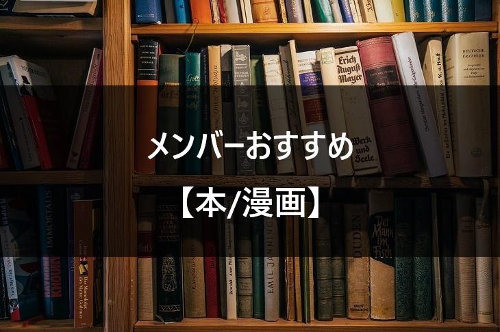 【乃木坂46】メンバーおすすめ!工事中で紹介していた本/漫画 まとめ