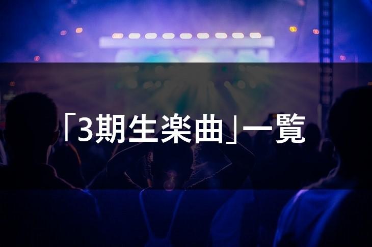 【乃木坂46】3期生楽曲のセンター&フォーメーション まとめ