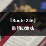 【乃木坂46/Route246】歌詞の意味を徹底考察!乃木坂の新たな旅がはじまる