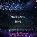 【セトリ】日向坂46 ひなくり2019 @幕張メッセ国際展示場