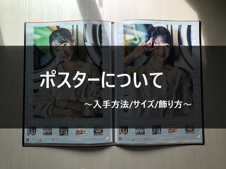 乃木坂46「ポスター」について 入手方法/サイズ/飾り方を徹底解説します!