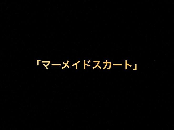 乃木坂46 生写真「マーメイドスカート」レート表
