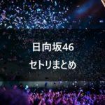 日向坂46(けやき坂) セトリまとめ【SSA/ひなくり/カウントダウン等】