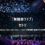 【セトリ】日向坂46 無観客ライブ ~22人の音楽隊と風変わりな仲間たち~