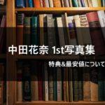 中田花奈1st写真集「好きなことだけをしていたい」の特典&最安値について【特典の違いを徹底解説】