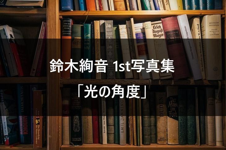 鈴木絢音1st写真集「光の角度」の特典&最安値は?【店舗毎の特典の違いを徹底解説】