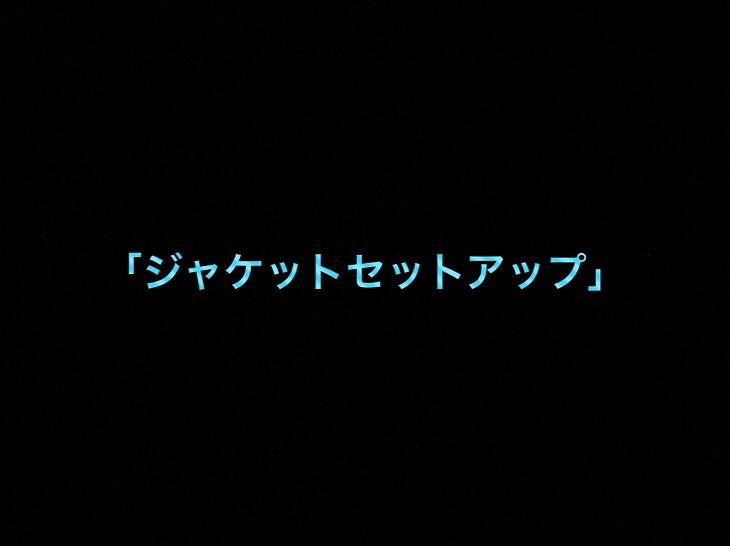 乃木坂46 生写真「ジャケットセットアップ」レート表