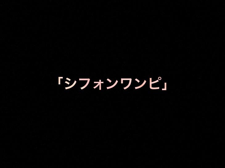 乃木坂46 生写真「シフォンワンピ」レート表