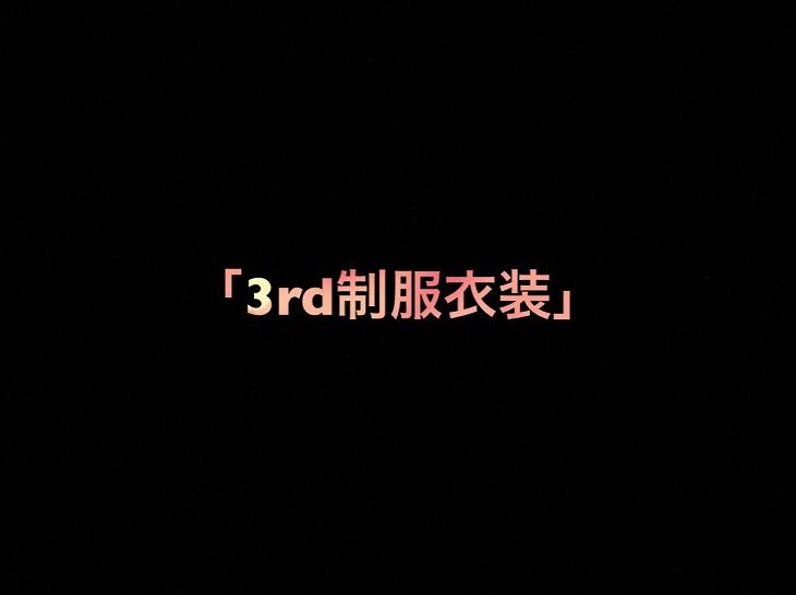 日向坂46 生写真「3rd制服衣装」レート表