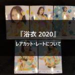 【初心者必見】乃木坂46生写真「浴衣 2020」のレアカット・レートについて