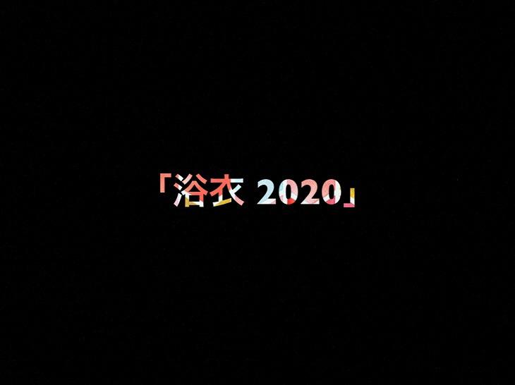 乃木坂46 生写真「浴衣 2020」レート表