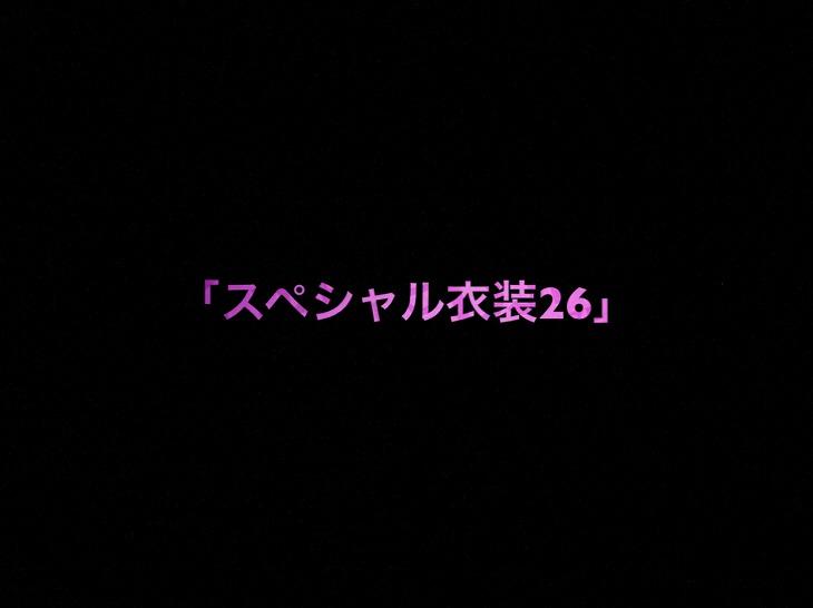 乃木坂46 生写真「スペシャル衣装26」レート表