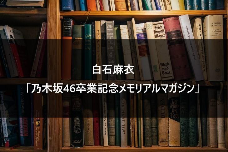 白石麻衣「卒業記念メモリアルマガジン」の特典&最安値は?【店舗毎の特典の違い】