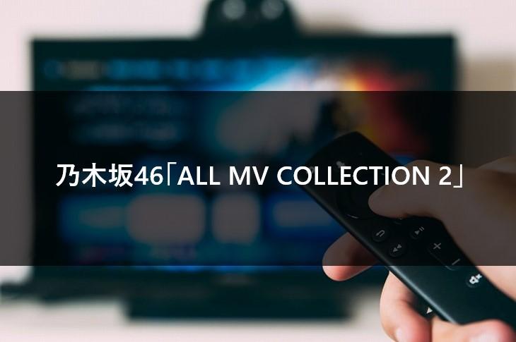 【乃木坂46】MV集第2弾 特典&収録曲&最安値まとめ ALL MV COLLECTION2~あの時の彼女たち~