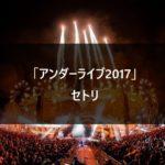 【セトリ】乃木坂46 アンダーライブ2017 @関東/九州/近畿四国シリーズ