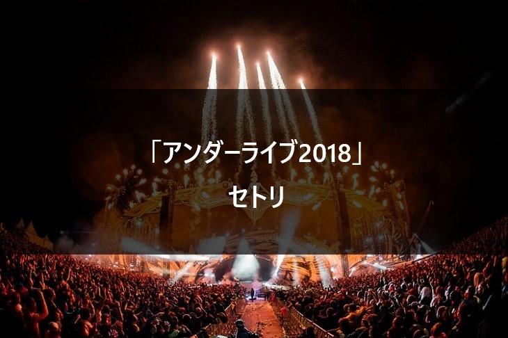 【セトリ】乃木坂46 アンダーライブ2018 @中部/北海道/関東シリーズ