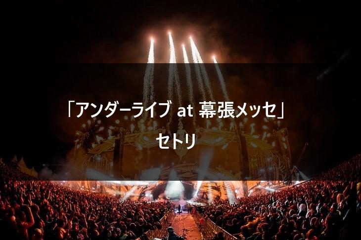 【セトリ】乃木坂46 アンダーライブ2019 at 幕張メッセ