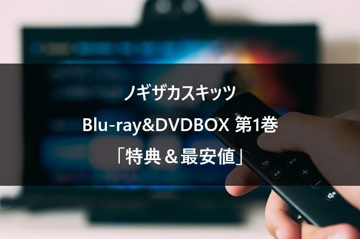 【ノギザカスキッツ】Blu-ray&DVDBOX 第1巻 特典&最安値まとめ