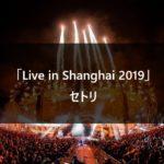 【セトリ】乃木坂46 Live in Shanghai 2019 @上海メルセデスベンツアリーナ