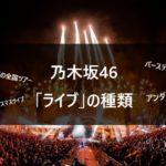 【初心者必見!!】乃木坂46 ライブの種類を徹底解説 バスラ/全ツ/アンダラetc