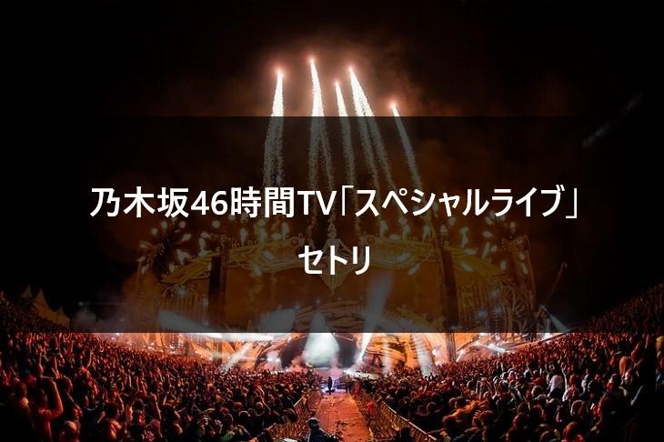 【セトリ】乃木坂46時間TV スペシャルライブ ~伝説のライブがここに~