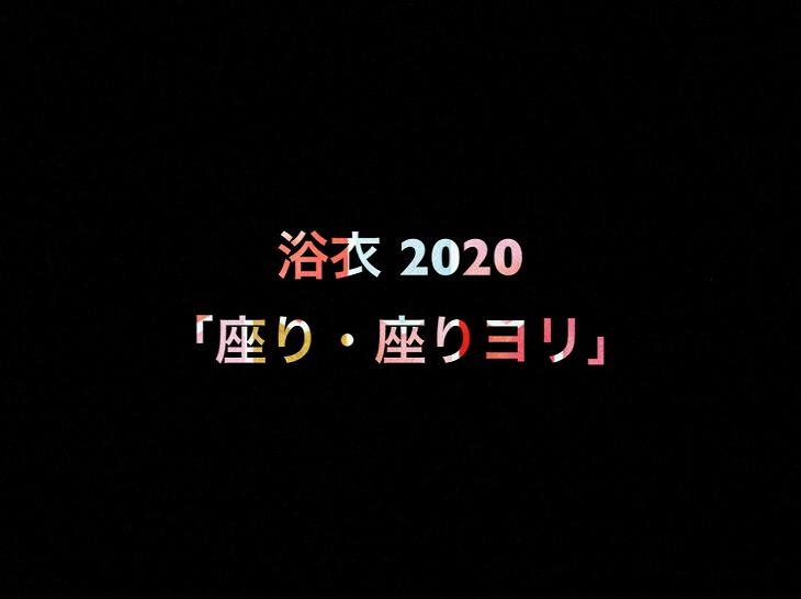 乃木坂46生写真「浴衣 2020」座り・座りヨリの価格(レート) まとめ