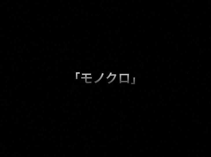 乃木坂46 生写真「モノクロ」レート表