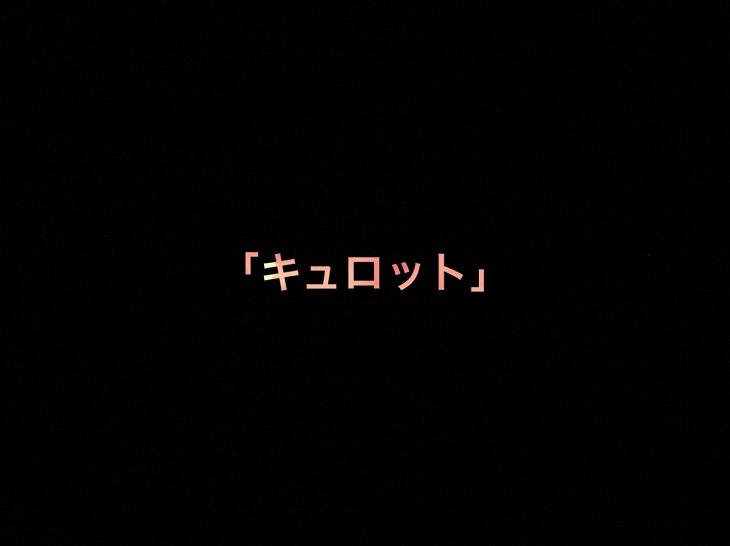 乃木坂46 生写真「キュロット」レート表