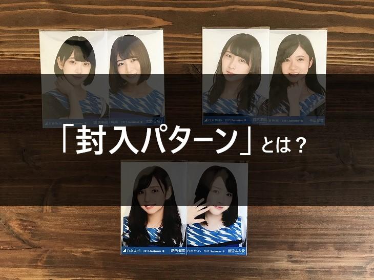 乃木坂46 生写真「封入パターン」とは【これなしで生写真は語れない?】
