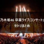 【乃木坂46】卒業ライブ(コンサート) 全セトリ まとめ