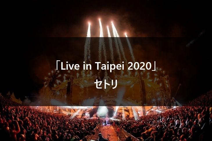 【セトリ】乃木坂46 Live in Taipei 2020 @台北アリーナ