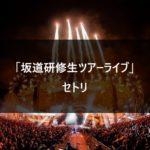 【セトリ】坂道研修生ツアー ライブ @大阪/東京/名古屋