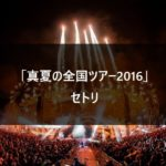 【セトリ】乃木坂46 真夏の全国ツアー2016 @神宮/静岡/大阪/名古屋/仙台/福岡