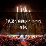 【セトリ】乃木坂46 真夏の全国ツアー2017 @東京ドーム/神宮/仙台/大阪/名古屋/新潟