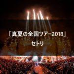【セトリ】乃木坂46 真夏の全国ツアー2018 @福岡/大阪/名古屋/仙台
