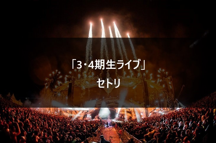 【セトリ】乃木坂46 3・4期生ライブ @国立代々木体育館