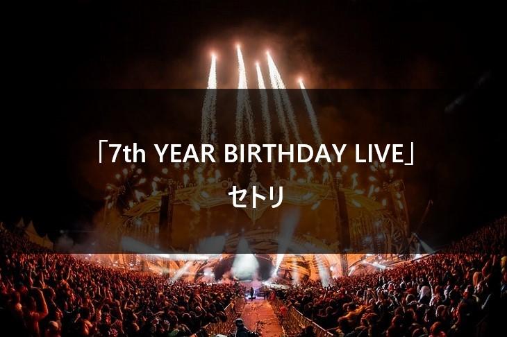 【セトリ】乃木坂46 7th YEAR BIRTHDAY LIVE @京セラドーム【バスラ】