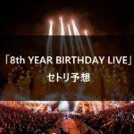 【セトリ予想】乃木坂46 8th YEAR BIRTHDAY LIVE 過去のバスラから大予想