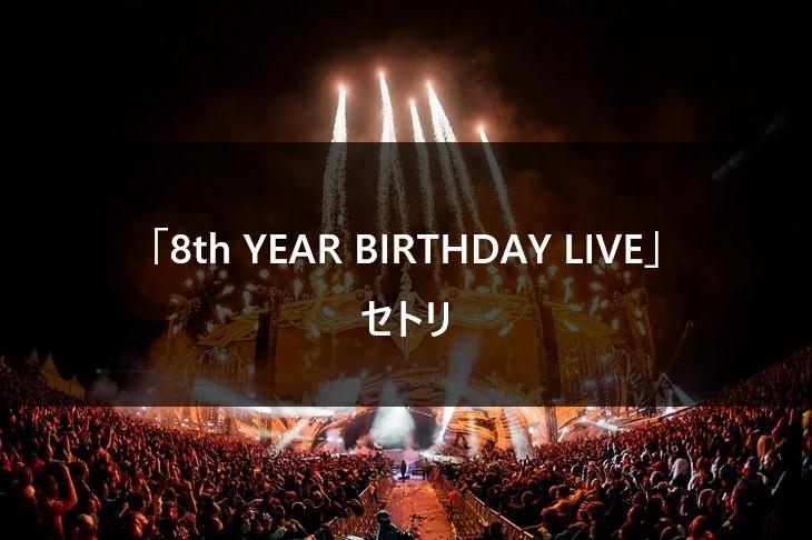 【セトリ】乃木坂46 8th YEAR BIRTHDAY LIVE @ナゴヤドーム【バスラ】