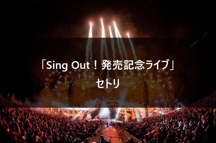 【セトリ】乃木坂46 Sing Out!発売記念ライブ「選抜/アンダー/4期生」