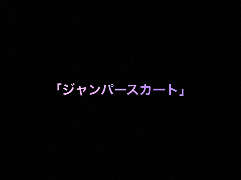 乃木坂46 生写真「ジャンパースカート」レート表