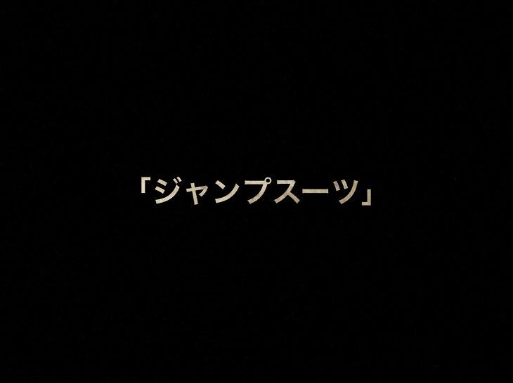 乃木坂46 生写真「ジャンプスーツ」レート表