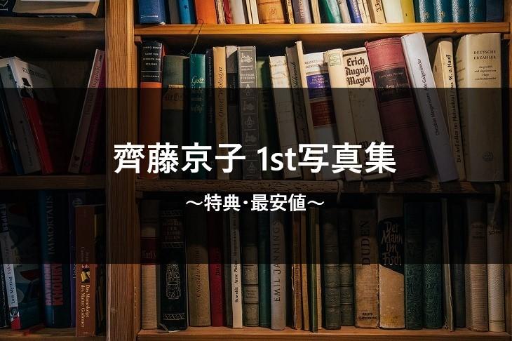 齊藤京子1st写真集「とっておきの恋人」の特典&最安値は?店舗毎の違いを徹底解説!